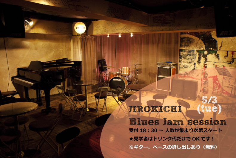 BluesJamSession