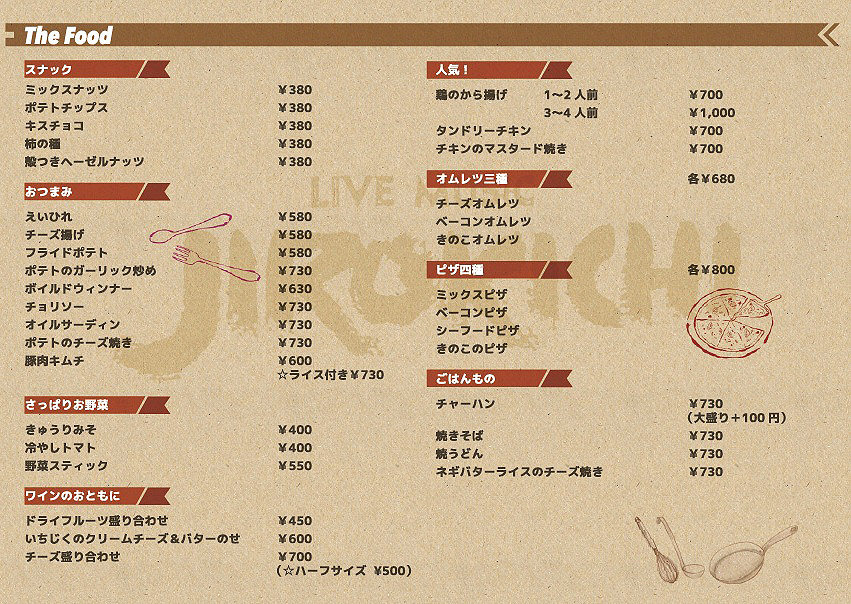 Jirokichi-menu-foods