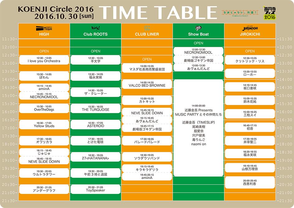 KOENJICircle_TT_20161015ver