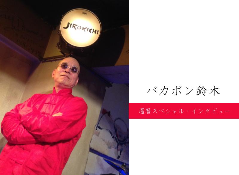 バカボン鈴木スペシャルインタビュー
