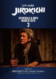 JIROKICHI_schedule_Mar2015_omote_outlined