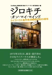 jirokichiカバー帯_B