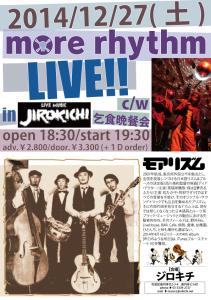2014_1227_jirokichi