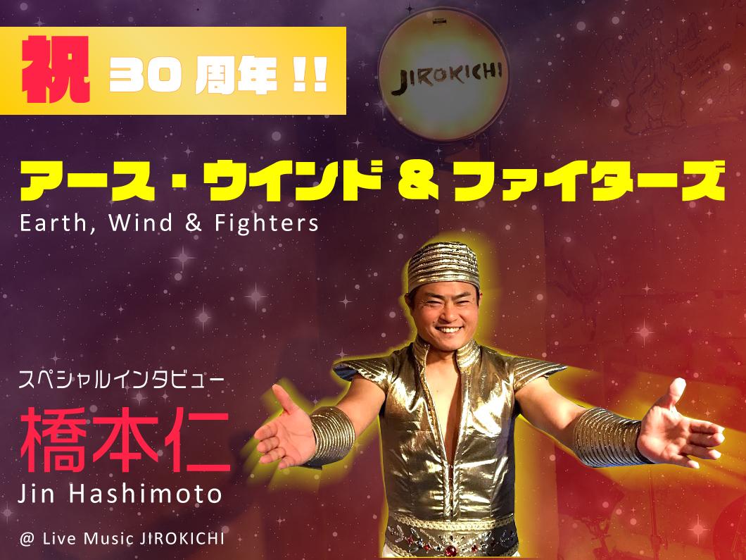 ☆インタビュー☆ Earth,Wind & Fighters 橋本仁 2019.1 up! | 東京 ...