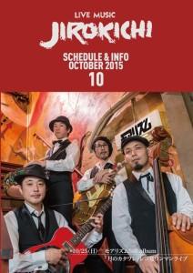 JIROKICHI_schedule_Oct2015_omote