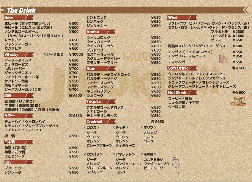 Jirokichi-menu-drink
